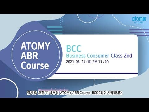 ATOMY ABR Course : BCC (Business Consumer Class) 2강