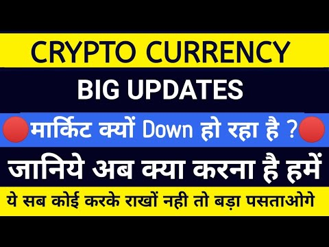 ? VERRY IMP ? Crypto Why Down Big News Breaking News about crypto currency market