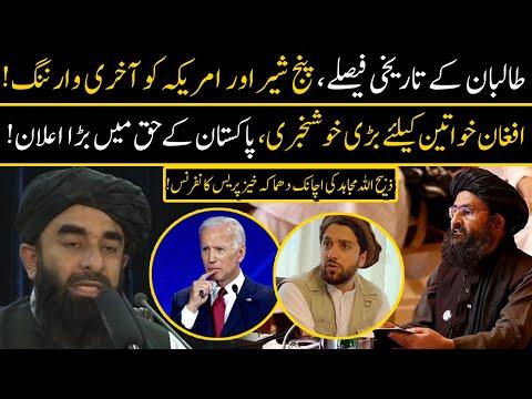 Taliban Spokesperson Zabiullah Mujahid Press Conference | 24 Aug 2021 | Neo News