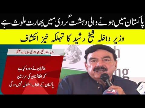Sheikh Rasheed's Media Talk in Islamabad | 25 Aug 2021 | Neo News
