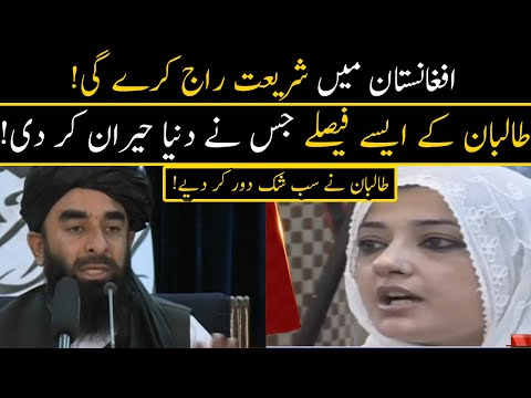Taliban's Spokesperson Press Conference | Part 02 | 24 Aug 2021 | Neo News