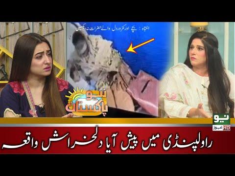 Tragic Incident Took Place in Rawalpindi | Neo Pakistan | Nabeeha Ejaz | 25 August 2021 | Neo News