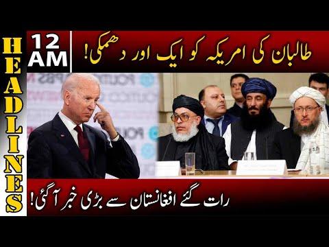 News Headlines | 12:00 AM  | 25 Aug 2021 | Neo News