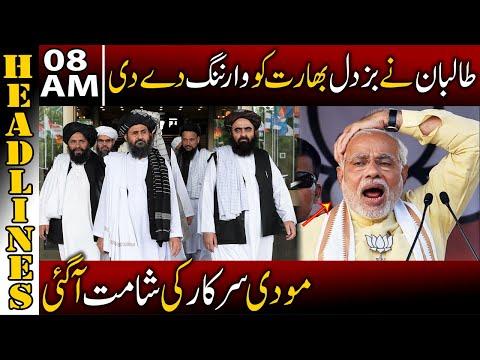 Breaking News | News Headlines | 8 AM | 25 August 2021 | Neo News