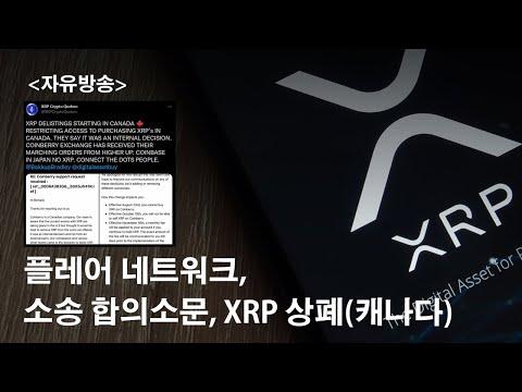 리플/XRP) 플레어 네트워크, 소송 합의소문, XRP 상폐(캐나다)