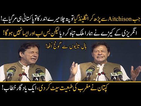 PM Imran Khan broke English Phobia   Historic Speech   25 Aug 2021   Neo News