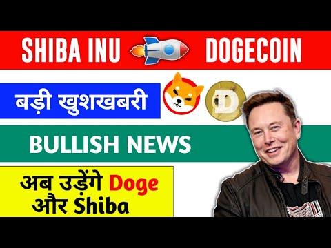 Dogecoin Massive News Today | Shiba Inu Coin News Today | Dogecoin | Shiba Inu