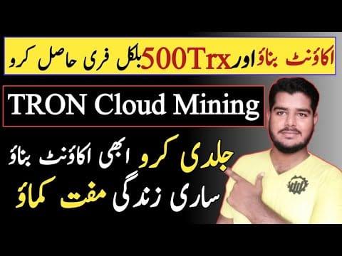 500 TRON Free Signup Bonus  New Tron Cloud Mining Site #CryptoMining #BitcoinMining #CryptoExchange