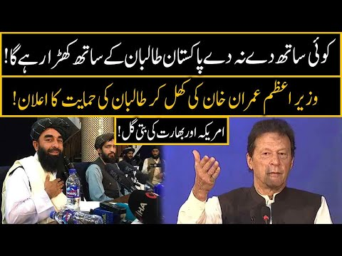 We are with Afghanistan   PM Imran Khan Best Part of Speech   26 Aug 2021   Neo News