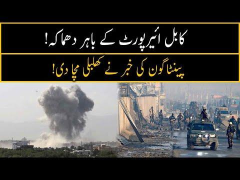 Shocking News From Kabul   High Alert   26 Aug 2021   Neo News