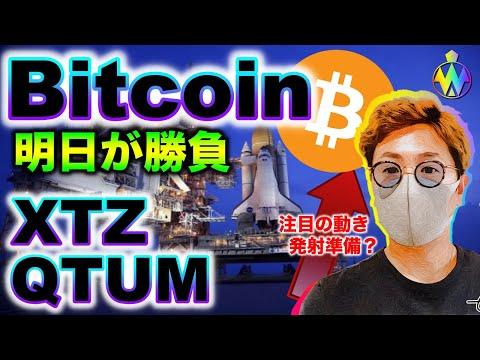 ビットコイン明日が勝負?XTZとQTUMの今後の展望と仕込みポイントについて