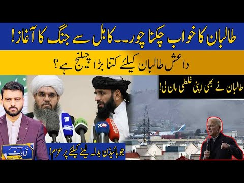 Nai Baat Fawad Ahmed Kay Sath | Full Program | 27 Aug 2021 | Neo News