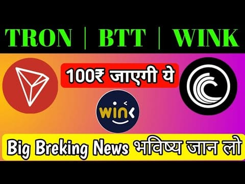 ? WINK | BTT | TRON बहुत जल्द जाएगी ₹100 | TRX COIN PRICE PREDICTION | WINK COIN NEWS TODAY
