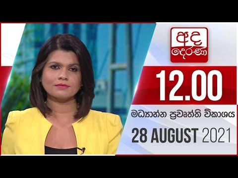 අද දෙරණ මධ්යාහ්න 12 පුවත් විකාශය – 2021.08.28 | Ada Derana Lunch Time News Bulletin