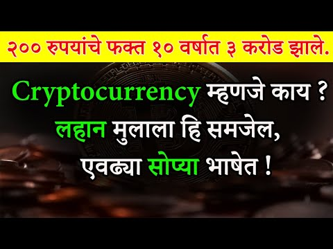 Cryptocurrency म्हणजे काय ? | What are Cryptocurrency and How It Works?
