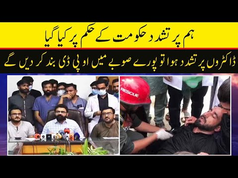 YDA Press Conference Against NLE Exam | 28 Aug 2021 | Neo News