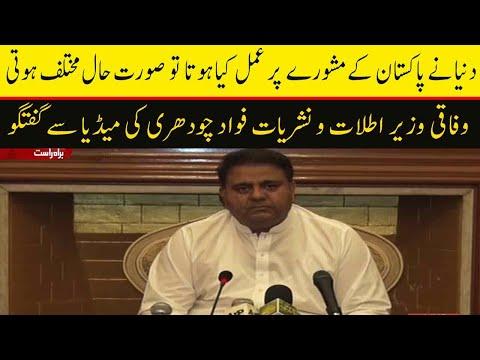 Federal Minister Fawad Chaudhry Media Talk In Karachi | 28 Aug 2021 | Neo News