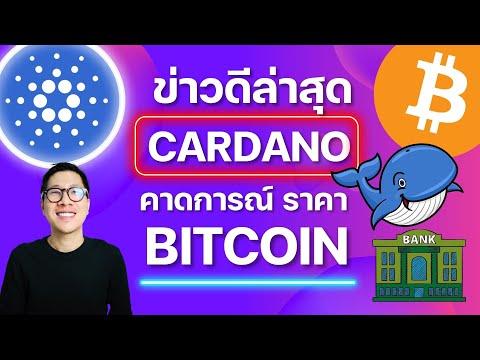 (ข่าวคริปโตล่าสุด)โตแรง CARDANO มีข่าวดี / Bitcoin และการพัฒนาในอนาคต / NFT จะเอาไว้โชว์ ในอนาคต
