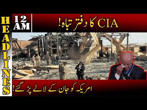 CIA Office Destroyed   News Headlines   12:00 AM   29 Aug 2021   Neo News