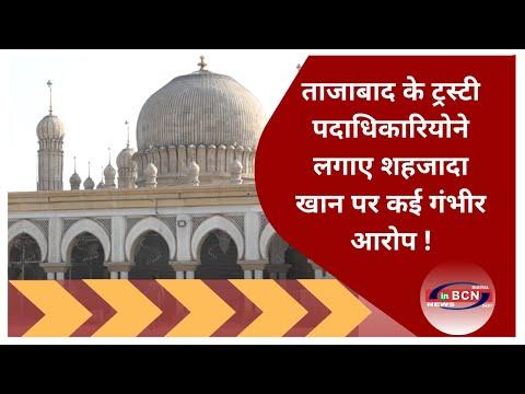 ताजाबाद कर्मचारियों का मामला गरमाया ! | INBCN NEWS |