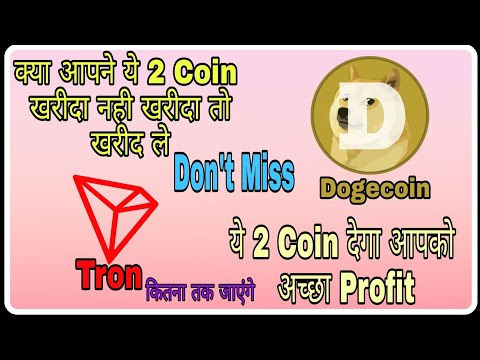 Big News About Tron coin (TRX) & Dogecoin (DOGE)    Price Prediction 100% Growth