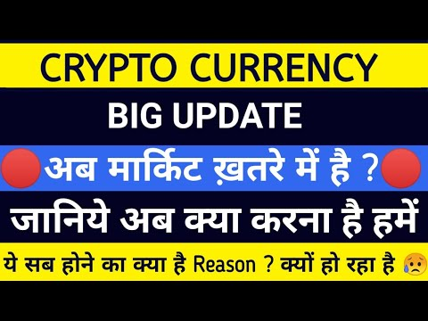 ? URGENT ?Crypto Why More Down Today Big News Breaking News about crypto currency market