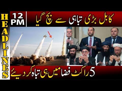 Breaking News | News Headlines | 12 PM | 30 August 2021 | Neo News