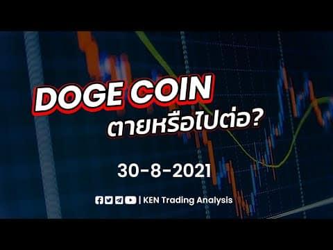 #DOGE COIN ดอย หรือ ไปต่อ ? | 30 ส.ค 64 | #Trading