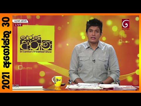 Derana Aruna | දෙරණ අරුණ | Sri Lanka's Breakfast Show -2021.08.30 -TV Derana