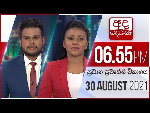 අද දෙරණ 6.55 ප්රධාන පුවත් විකාශය – 2021.08.30 | Ada Derana Prime Time News Bulletin