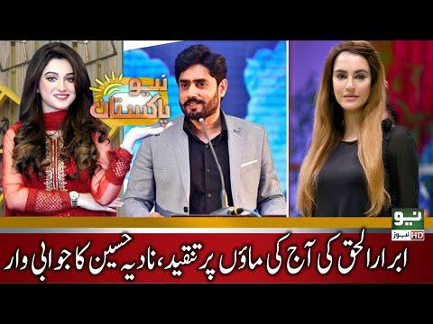 Nadia Hussain vs Abrar-ul-Haq   Neo Pakistan   Nabeeha Ejaz   31 August 2021   Neo News