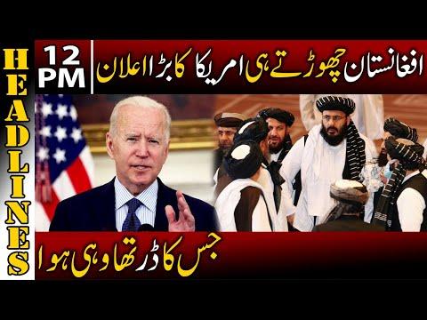 Big Statement of America | News Headlines | 12 PM | 31 August 2021 | Neo News