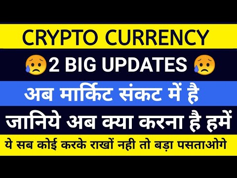 ? Verry Imp ?Crypto Why More Down Today Big News Breaking News about crypto currency market