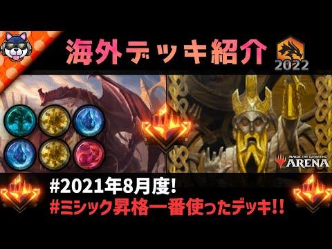 ??【8月度ミシック】2022ランク戦一番使ったデッキ紹介!【MTGアリーナ】??