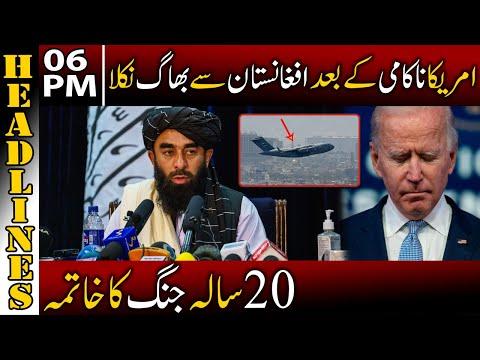 Breaking News   News Headlines   6 PM   31 August 2021   Neo News