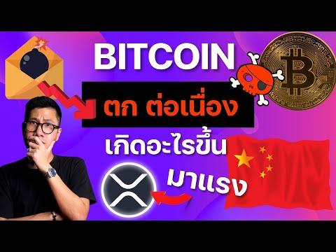 (ล่าสุด) BITCOIN ดิ่งต่อเนื่อง เกิดอะไรขึ้น พี่ จีน มาแล้ว / XRP สวนหมัดหนัก / ALTCOIN ที่กำลังมาแรง