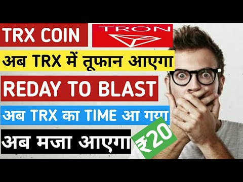 Tron (TRX) coin Latest News Update Today Cryptocurrency Price Prediction Analysis 2021 Lates News