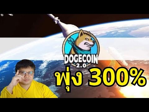 Dogecoin 2.0 เติบโต 300% หลังจาก Dogecoin Foundation สั่งระงับการใช้ชื่อ!?
