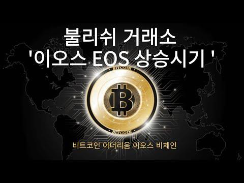 이오스(EOS) 코인, 불리쉬 거래소 임박!, 상승 시기는 언제?, 호재 근황 공개 !