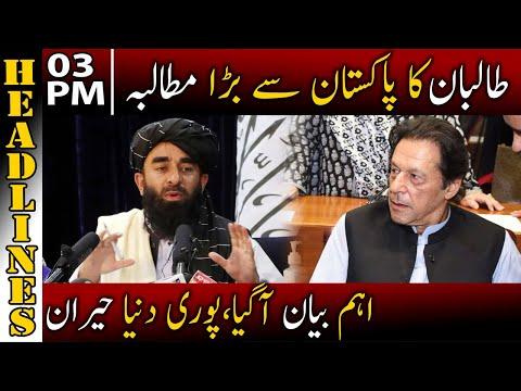 Big Demand From Pakistan | News Headlines | 3 PM | 6 September 2021 | Neo News