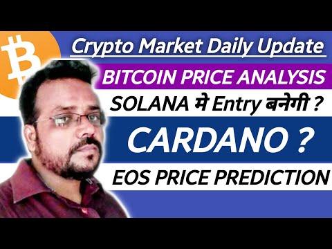🚀 Crypto News Today | Bitcoin | Solana | Ada Price Prediction | Eos Price Prediction | HINDI/हिन्दी