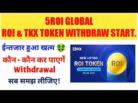 Roi token withdraw updates | How to withdraw 5 roi token | Roi token withdraw kab hoga ?
