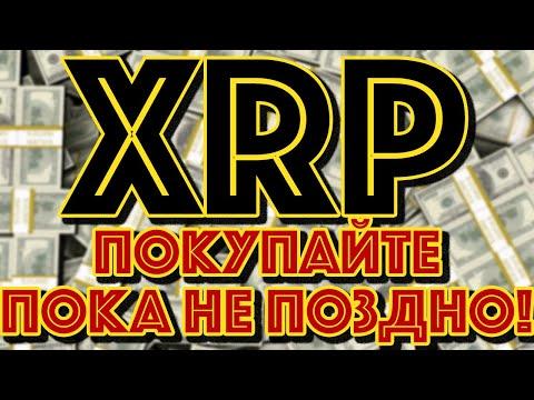 РИППЛ XRP: ЭТА ЮРИДИЧЕСКАЯ БОМБА ИЗМЕНИТ РЫНОК! Новости криптовалюта Ripple, Рипл!